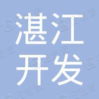 湛江开发区臻瑾护肤品店
