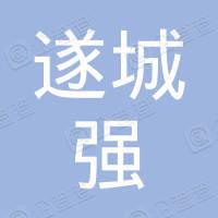 遂溪县遂城强仔装饰材料店