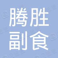 湛江市赤坎区腾胜副食店