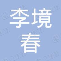 湛江市霞山区李境春蔬菜店