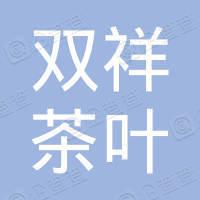 昆明市五华区双祥茶叶经营部