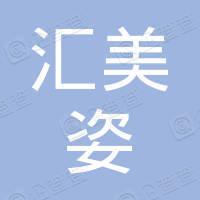 郑州汇美姿商贸有限公司