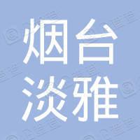 烟台淡雅国际贸易有限公司