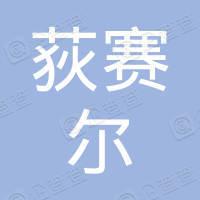 广东荻赛尔机械铸造股份有限公司