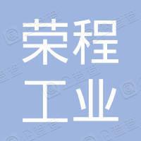 天津荣程工业品备件电子商务有限公司