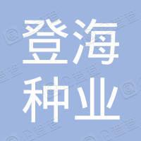 黑龙江登海种业有限公司