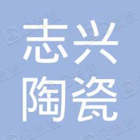 赣州经济技术开发区志兴陶瓷经营部