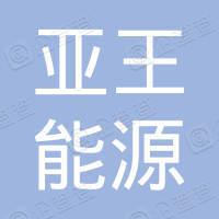 深圳亚王电力集团有限公司