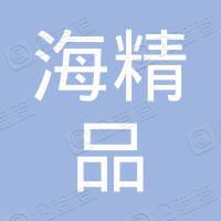 上海精品购物指南传媒有限公司