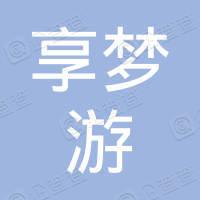 享梦游国际旅行社有限公司