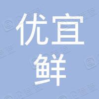 内蒙古优宜鲜农产品电子商务有限公司