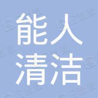 珠海能人清洁服务有限公司