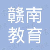 赣南教育学院后勤产业发展有限公司