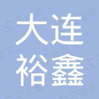 大连裕鑫自动化设备有限公司