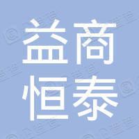 新疆益商恒泰房地产开发有限公司