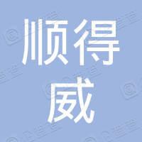 内蒙古顺得威厨房设备有限公司