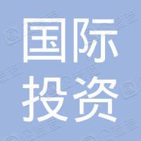 青岛国际投资有限公司