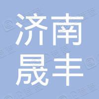 济南晟丰股权投资合伙企业(有限合伙)