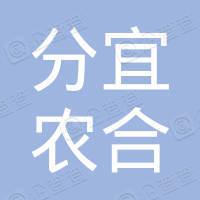 分宜农合电子商务有限公司