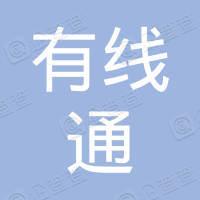 江苏有线通建设工程有限公司