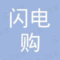 深圳市闪电购投资管理有限公司