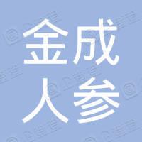 新宾满族自治县响水河子乡金成人参加工厂