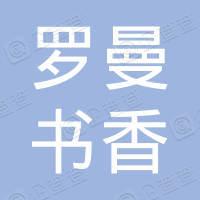 杭州罗曼书香门第文化艺术策划有限公司
