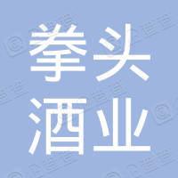 贵州拳头酒业有限公司