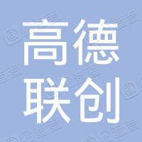 深圳高德联创投资咨询有限公司