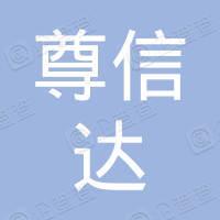 深圳市尊信达供应链管理有限公司