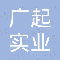上海广起实业有限公司