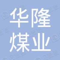 贵州华隆煤业有限公司新华分公司