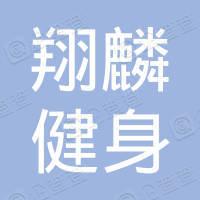 北京翔麟健身会所有限公司