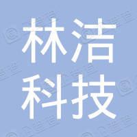 广州林洁科技部