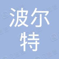 浙江波尔特酒业有限公司