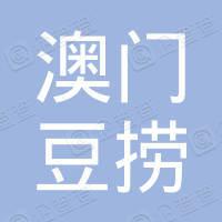 杭州澳门豆捞食品有限公司