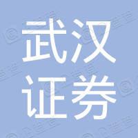 武汉证券有限责任公司