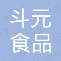 青岛斗元食品有限公司