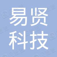 云南易贤科技有限公司