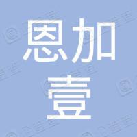 巴中恩陽區恩加壹商貿有限責任公司