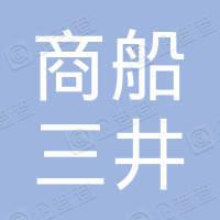 商船三井(中国)有限公司