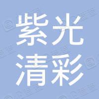 西藏紫光清彩投资有限公司
