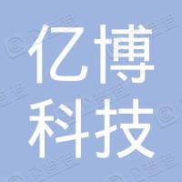 河南亿博科技股份有限公司