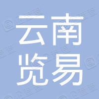 云南览易大数据科技有限公司