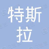 深圳特斯拉医学仪器有限公司