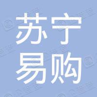武汉苏宁易购销售有限公司