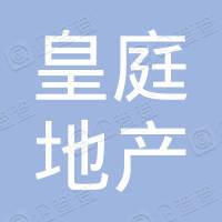 肇庆皇庭地产开发有限公司