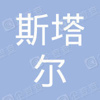 斯塔尔新材料科技(深圳)有限公司