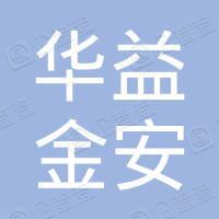 青岛华益金安商品交易中心有限公司