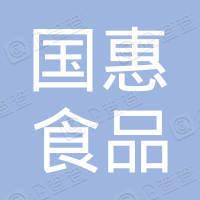 福州市长乐区国惠食品有限公司